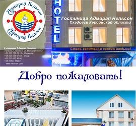 Гостиничный комплекс Адмирал Нельсон
