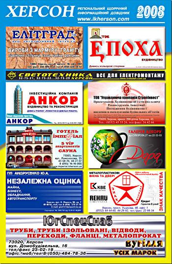 ХЕРСОН - 2008
