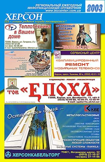 ХЕРСОН - 2003