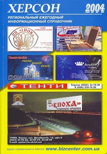 ХЕРСОН - 2004