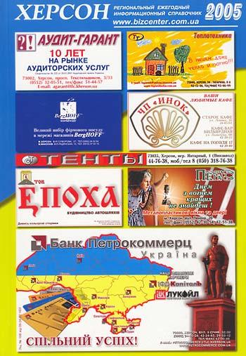 ХЕРСОН - 2005