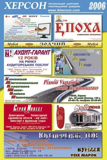 ХЕРСОН - 2006