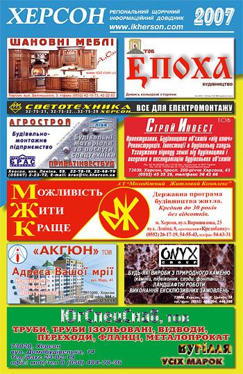 ХЕРСОН - 2007
